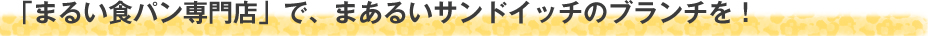 特集記事ト