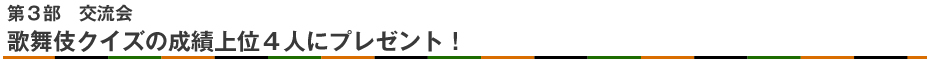 """仲野マリ先生に聞く歌舞伎の""""にほへと""""&歌舞伎座ギャラリー見学」レポート"""