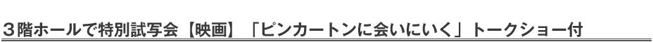 「大文化祭2017」レポート