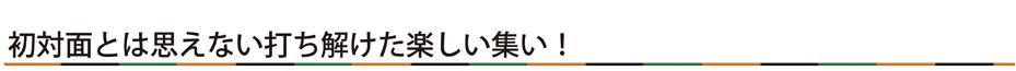 「田代親世のシネマdeランデブー(映画談議&お食事付交流会in東京)」レポート