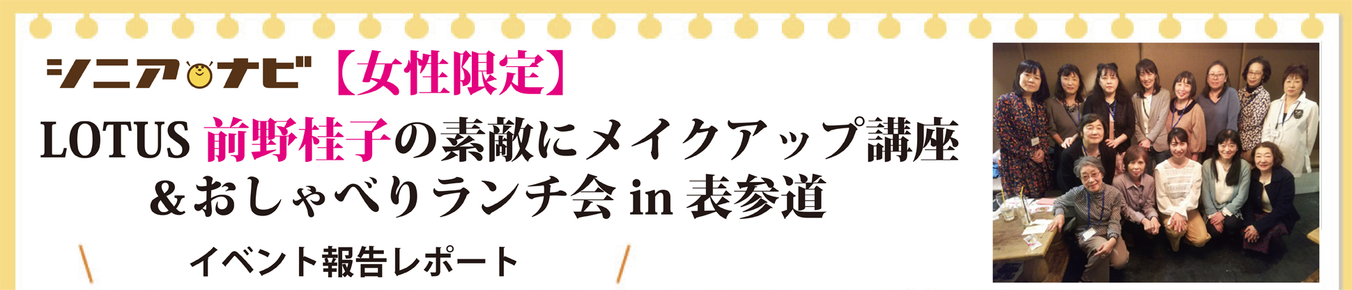 【女性限定】「LOTUS前野桂子の素敵にメイクアップ講座&おしゃべりランチ会in表参道」レポート