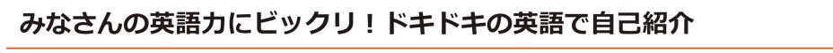 「ECC×シニア・ナビ 英語で巡る銀座『はじめて物語』」レポート