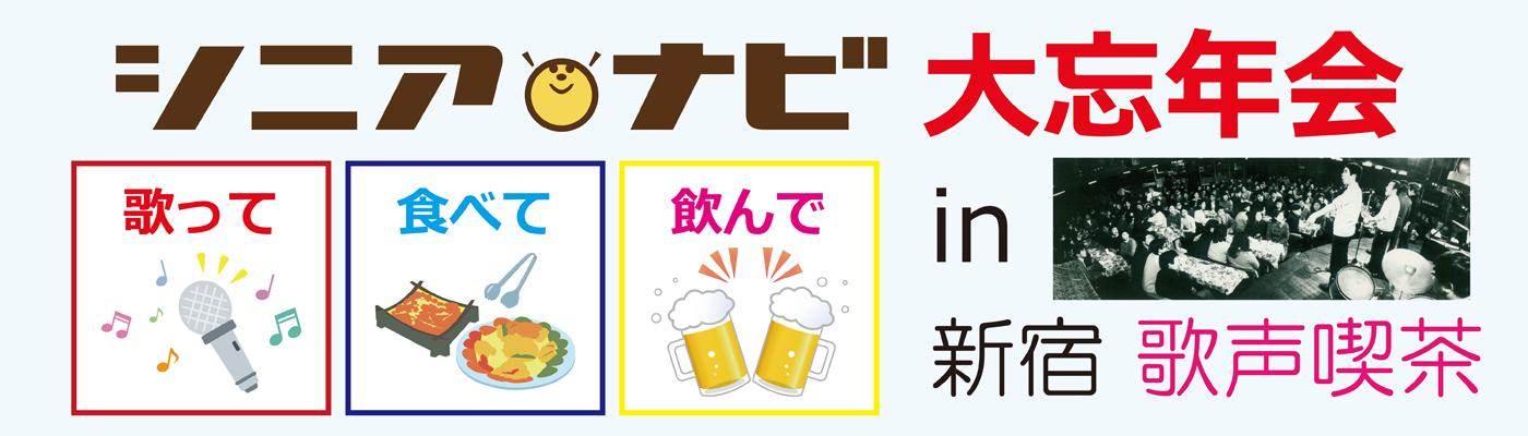 歌って!食べて!飲んで!シニア・ナビ大忘年会in新宿 歌声喫茶
