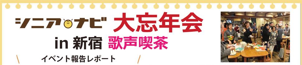 「歌って!食べて!飲んで!シニア・ナビ大忘年会in新宿 歌声喫茶」レポート