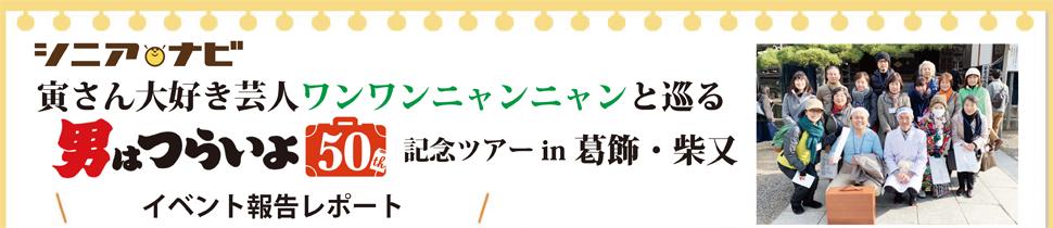 「寅さん大好き芸人ワンワンニャンニャンと巡る映画「男はつらいよ」50th 記念ツアーin葛飾・柴又」レポート