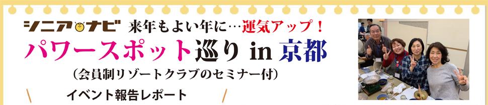 「来年もよい年に…運気アップ!パワースポット巡りin京都(会員制リゾートクラブのセミナー付)」レポート