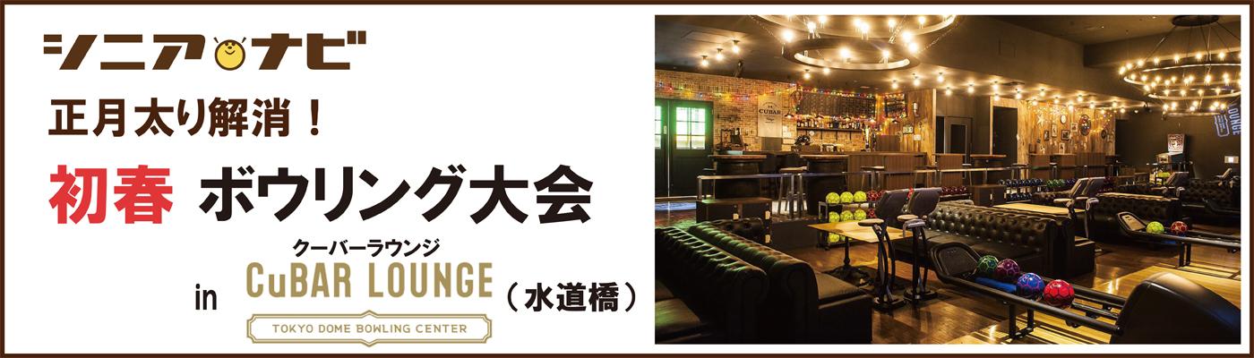 「正月太り解消!初春ボウリング大会 in CuBAR LOUNGE(水道橋)」