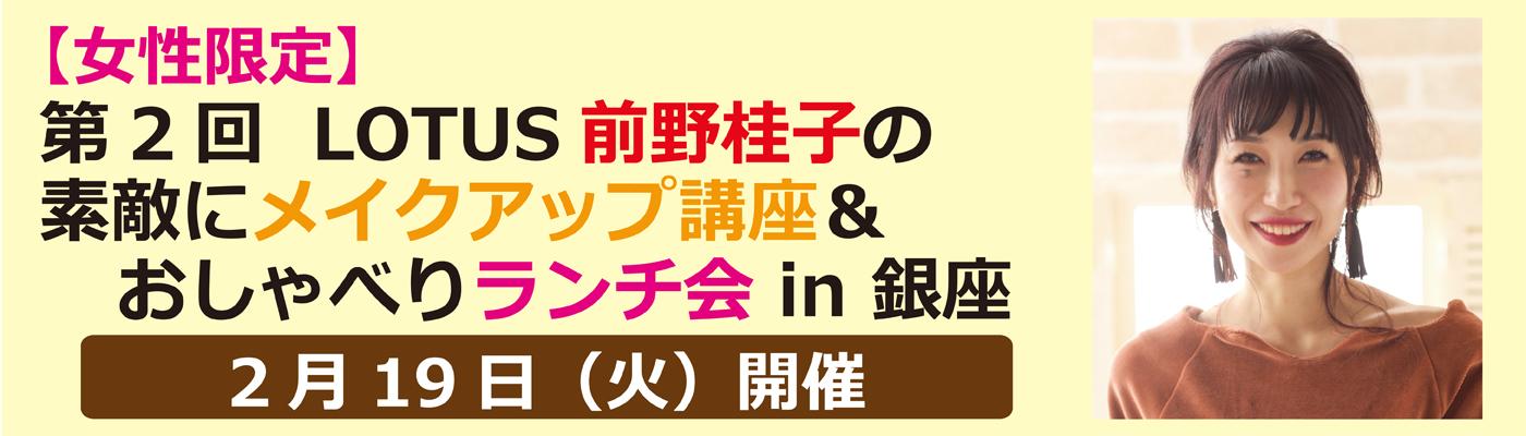 【女性限定】『第2回 LOTUS前野桂子の素敵にメイクアップ講座&おしゃべりランチ会 in 銀座』