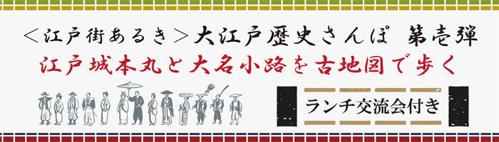 大江戸歴史さんぽ 第壱弾 〜江戸城本丸と大名小路を古地図で歩く〜(ランチ交流会付き)