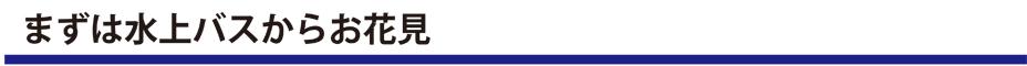 「隅田川お花見クルーズ&浜離宮恩賜庭園桜散策&ランチ交流会」レポート