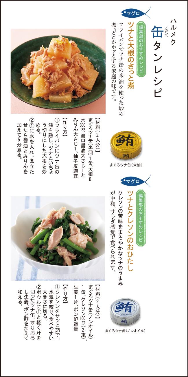 ハルメク缶タンレシピ