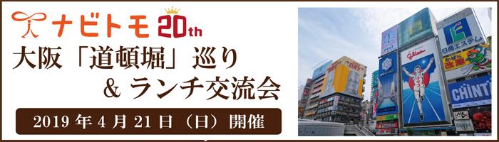 ナビトモ主催『大阪「道頓堀」巡り&ランチ交流会』