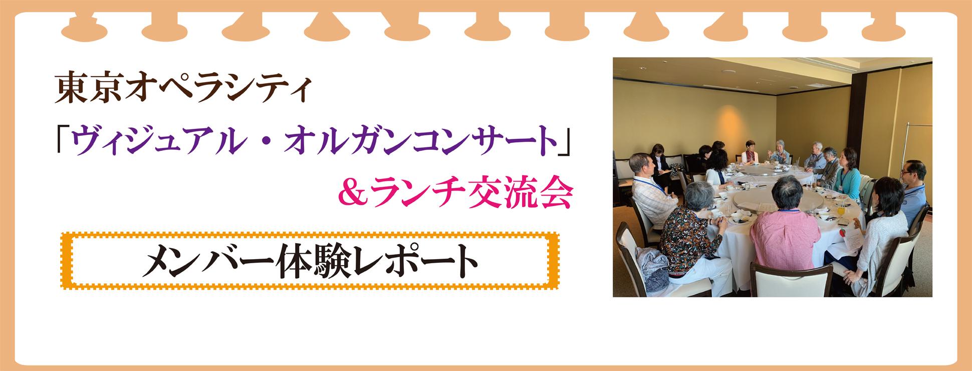 ナビトモ主催『東京オペラシティ「ヴィジュアル・オルガンコンサート」鑑賞&ランチ交流会』
