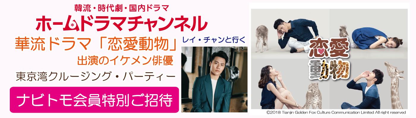 ホームドラマチャンネル×スカパー!共同企画 イベントご招待