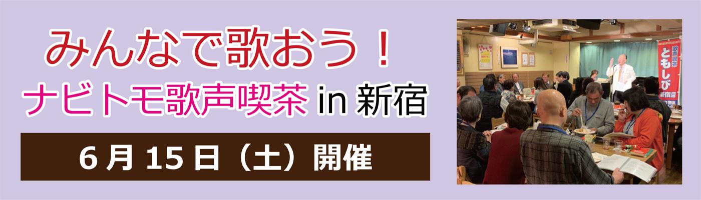 みんなで歌おう!ナビトモ歌声喫茶in新宿