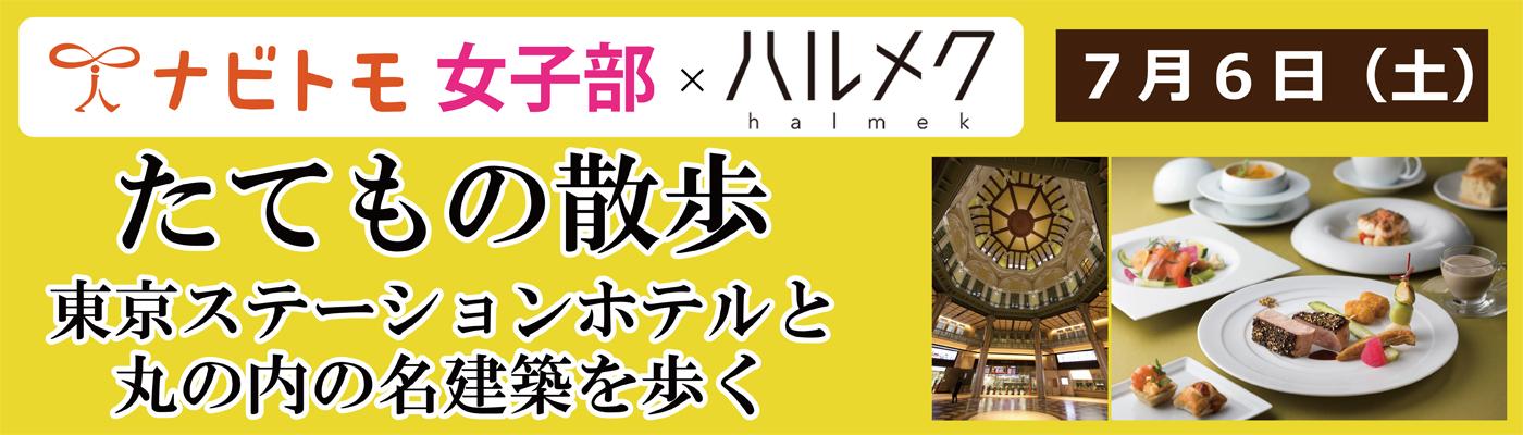 【ナビトモ女子部×ハルメクコラボ企画】たてもの散歩「東京ステーションホテルと丸の内の名建築を歩く」