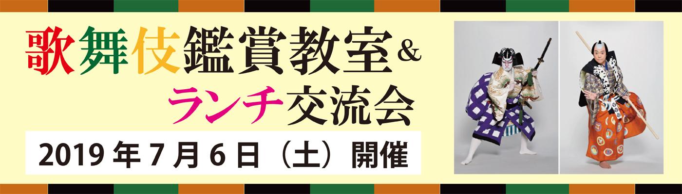 【18席限定】歌舞伎鑑賞教室&ナビトモランチ交流会