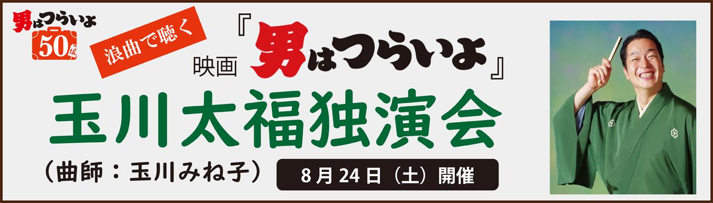 映画『男はつらいよ』50周年プロジェクト「浪曲で聴く 映画『男はつらいよ』玉川太福独演会」