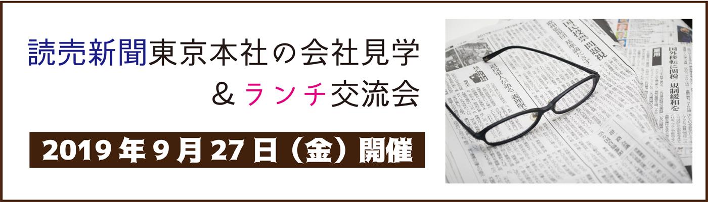 読売新聞東京本社の会社見学&ランチ交流会