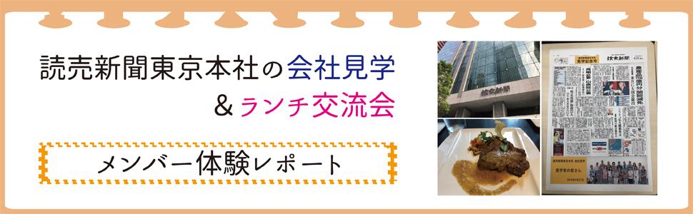 『読売新聞東京本社の会社見学&ランチ交流会』イベントレポート