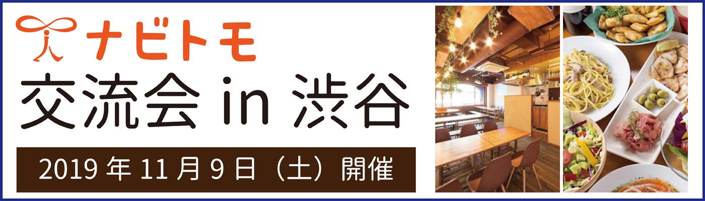 『ナビトモ交流会 in 渋谷』