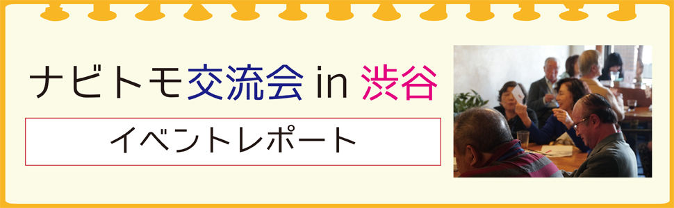 『ナビトモ交流会 in 渋谷』イベントレポート