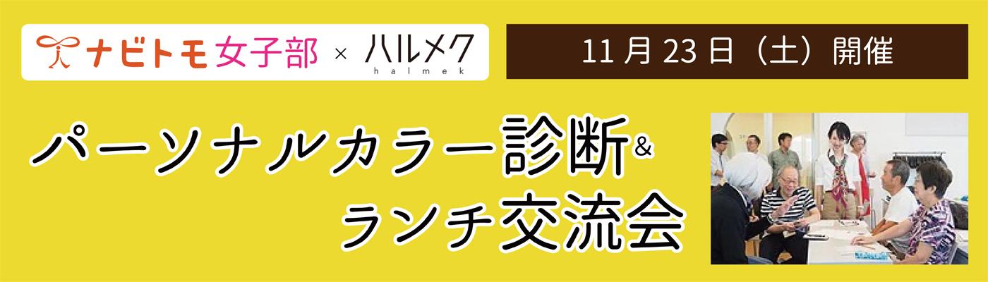 【ナビトモ女子部×ハルメクコラボ企画】『パーソナルカラー診断&ランチ交流会』