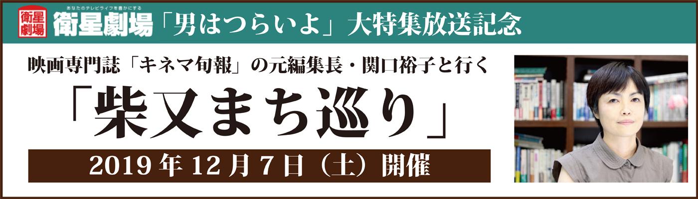 衛星劇場「男はつらいよ」大特集放送記念 関口裕子と行く「柴又まち巡り」