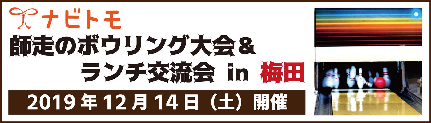 『ナビトモ師走のボウリング大会&ランチ交流会 in 梅田』