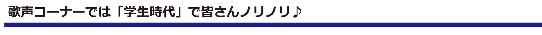 『ナビトモ新年会 in 銀座』イベントレポート