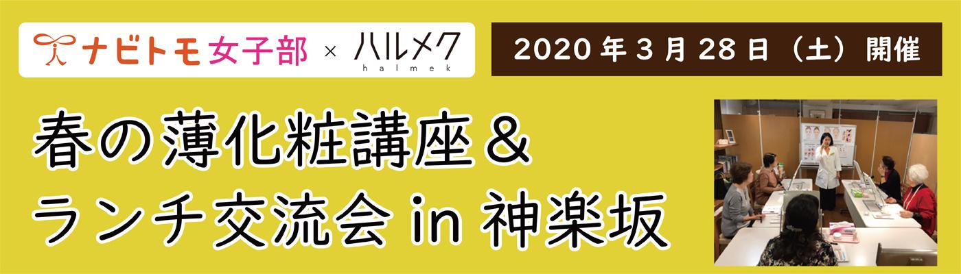 【ナビトモ女子部×ハルメクコラボ企画】『春の薄化粧講座&ランチ交流会』